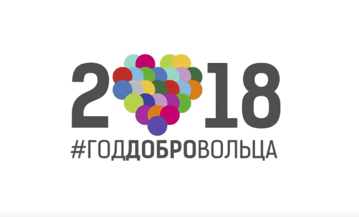 Год добровольца (Волонтера) в Российской Федерации 2018