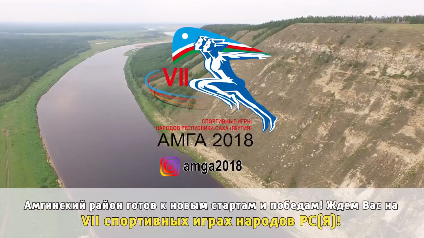 Видеопрезентация VII Спортивных игр народов РС(Я)